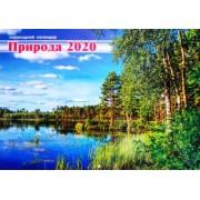 """Календар настінний перекидний - 2020 """"Природа"""" KD20-G-13U"""