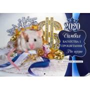 """Календар настінний перекидний - 2020 """"Символ багатства і процвітання"""" KD20-G-16U"""