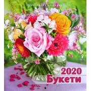 """Календар настінний перекидний - 2020 (24х22 см) """"Букети"""" KD20-MK-13U"""