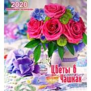 """Календарь настенный перекидной - 2020 (24х22 см) """"Цветы в чашках"""" KD20-MK-14R"""