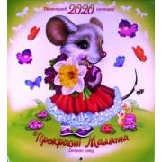 """Календар настінний перекидний - 2020 (24х22 см) """"Прекрасні Малята"""" KD20-MK-18U"""