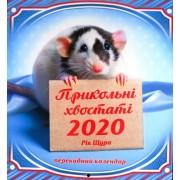 """Календар настінний перекидний - 2020 (24х22 см) """"Прикольні хвостаті"""" KD20-MK-19U"""