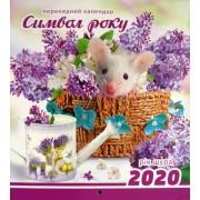 """Календар настінний перекидний - 2020 (24х22 см) """"Символ року"""" KD20-MK-22U"""