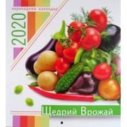 """Календар настінний перекидний - 2020 (24х22 см) """"Щедрий врожай"""" KD20-MK-23U"""