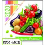 """Календарь настенный перекидной - 2020 (24х22 см) """"Щедрый урожай"""" KD20-MK-23R"""