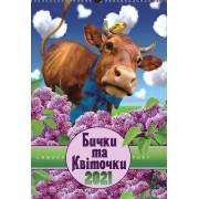 """Календар перекидний настінний - 2021 (А3, спіраль) """"Бички та квіточки"""" KD21-A3-15U"""