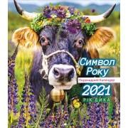"""Календар настінний перекидний - 2021 (24х22 см) """"Символ року"""" KD21-MK-19U"""