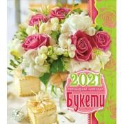 """Календар настінний перекидний - 2021 (24х22 см) """"Букети"""" KD21-MK-20U"""