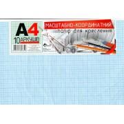 Папір для креслення (міліметрівка), 10арк. А-4