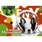 "Альбом для малювання А4 (скоба, 12 арк.) - ТОВ ""Аркуш"" 1В864 ""Песик"""