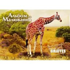 "Альбом для малювання А4 (скоба, 12 арк.) - ТОВ ""Аркуш"" 1В865 ""Жираф"""