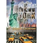 """Зошит-словник """"Нью-Йорк"""" (тв. обкл., мат. лам., виб. УФ-лак, 96 ст.) - """"Аркуш"""" 1В141-04"""