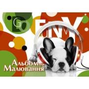 "Альбом для малювання А4 (скоба, 12 арк.) - ТОВ ""Аркуш"" 1В1051 ""Песик"""
