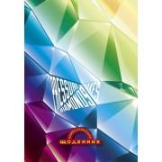 """Щоденник шкільний """"Найрозумніший. Діамант"""" (тв. обкл. з поролоном)  - ТОВ """"Аркуш"""" 1B1090-12"""