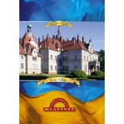 """Щоденник шкільний """"Найрозумніший. Замок Шенборн"""" (тв. обкл. з поролоном)  - ТОВ """"Аркуш"""" 1B1092-17"""
