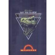 """Щоденник шкільний """"Найрозумніший. Динозавр"""" (тв. обкл., УФ-лак, фольга)  - ТОВ """"Аркуш"""" 1B1124-06"""