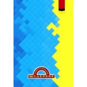 """Щоденник шкільний """"Найрозумніший. Жовто-блакитний"""" (тв. обкл.)  - ТОВ """"Аркуш"""" 1B115-13"""