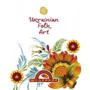 """Щоденник шкільний """"Найрозумніший. Folk Art"""" (інтегр. обкл., 96 ст.)  - ТОВ """"Аркуш"""" 1B1192-05"""