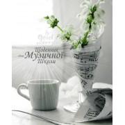 """Щоденник для музичної школи """"Чашка"""" (інтегр. обкл.)  - ТОВ """"Аркуш"""" 1B1202-9"""