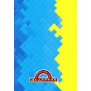 """Щоденник шкільний """"Найрозумніший. Жовто-блакитний"""" (м'яка обкл., 96 ст.)  - ТОВ """"Аркуш"""" 1B1247-31"""
