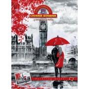 """Словник-довідник з англ. мови """"Найрозумніший. Лондон"""" (м'яка карт. обкл., 96 ст.) - ТОВ """"Аркуш"""" 1B1306-10"""