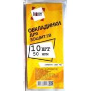 Обкладинки для зошитів (товщина 50 мкм, 10 шт.) TASCOM 1650-TM