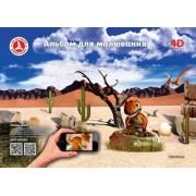 """Альбом для малювання 4D """"Діно"""" (А4, клеєний, 24 арк.) - ТОВ """"Аркуш"""" 1В483-5"""