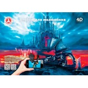 """Альбом для малювання 4D """"Дракон"""" (А4, клеєний, 24 арк.) - ТОВ """"Аркуш"""" 1В483-6"""