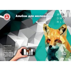 """Альбом для малювання 4D """"Лисиця"""" (А4, клеєний, 24 арк.) - ТОВ """"Аркуш"""" 1В483-7"""