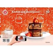 """Альбом для малювання 4D """"Тортик"""" (А4, клеєний, 24 арк.) - ТОВ """"Аркуш"""" 1В483-8"""