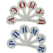 Віяло букв (російський алфавіт) - IRBIS В-4