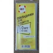 Обкладинки для зошитів ( товщина 100мкм,) Tascom, 1610 (10 шт)