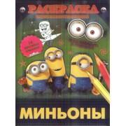Раскраска с цветными страницами и наклейками SAR-40-002 (Миньоны)