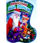 """Книга картонна вирубка-новорічна А5 """"Подарунки Діда Мороза"""", Кредо 99 176 (укр.)"""