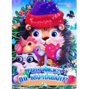 """Книга картонна новорічна А5 """"Готуймося до карнавалу!"""", Кредо 99 843 (укр.)"""