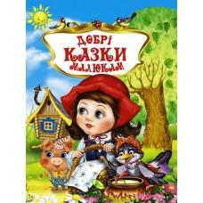 """Книга """"Добрі казки малюкам"""", Кредо 99 783 (укр.)"""