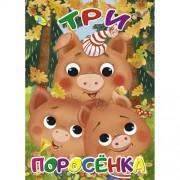 "Книга картонная А5 ""Три поросенка"" (12 стр., рус.), Кредо 99 707"
