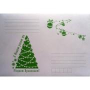 Конверт почтовый новогодний (114х162 мм), самоклеющийся с отрывной лентой, белый (укр.)