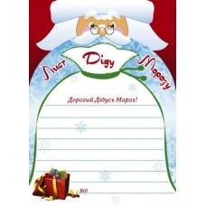 Бланк листа Діду Морозу (15,5х22,5 см) №2