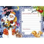Бланк листа Діду Морозу (22,5х15,5 см) №4
