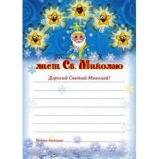 Бланк листа Святому Миколаю (15,5х22,5 см) №7
