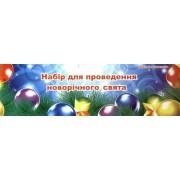 Набір для проведення новорічного свята - Открытка.ЮА.  НЭ-0050/177(у)