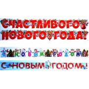 Гирлянда новогодняя с плакатом (в ассортименте) 700-Т