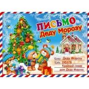 """Набор """"Письмо Деду Морозу"""" - Эдельвейс КВ1-008"""