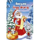 """Открытка-бланк """"Письмо Деду Морозу"""" - Этюд К-1605"""