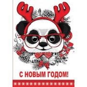 """Открытка """"С Новым Годом!"""" - Этюд ЛКр-002"""