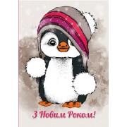 """Листівка """"З Новим Роком!"""" - Этюд ЛКр-004у"""