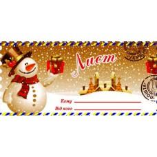 Лист-конверт Св. Миколаю МВ-02-14 (з шаблоном листа на розгортці)