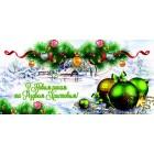 """Конверт для грошей """"З Новим Роком та Різдвом Христовим!"""" - Этюд Т-451у"""