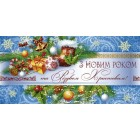 """Конверт для грошей """"З Новим Роком та Різдвом Христовим!"""" - Этюд Т-454у"""